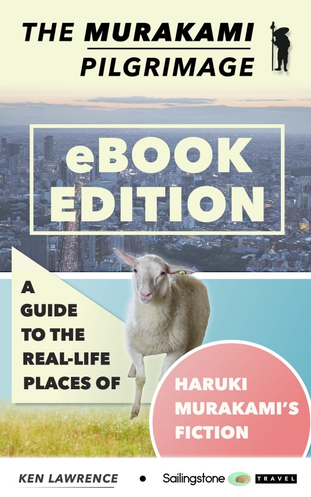 Murakami Pilgrimage eBook Cover